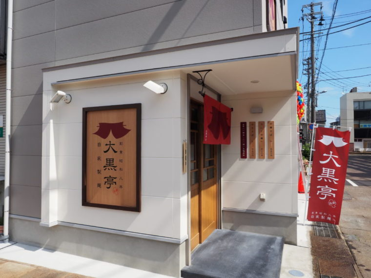 大黒亭 居島店 様 / 三条市