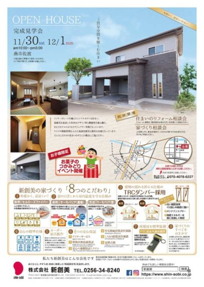 2019年11月30日(土)・12月1日(日)【燕市佐渡地内】住宅完成見学会を開催します。