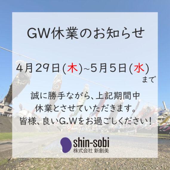 【GW休業のお知らせ】