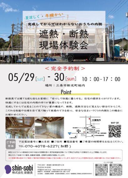 2021年5月29日(土)・30日(日)の2日間 ~遮熱・断熱現場体験会~ 開催します。
