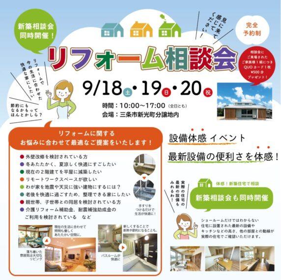 2021年9月18日(土)・19日(日)・20日(月)【三条市新光町地内】リフォーム相談会を開催します。