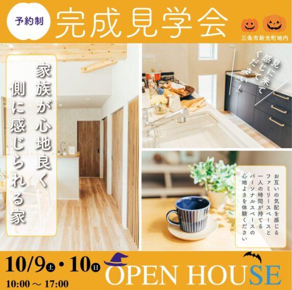 2021年10月9日(土)・10日(日)【三条市新光町地内】住宅完成見学会を開催します。