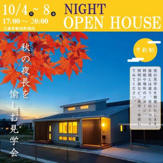 2021年10月4日(月) ~ 8日(金)【三条市新光町地内】夜の見学会を開催いたします。